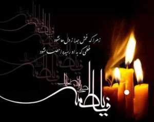 شهادت بانوی دو عالم، حضرت فاطمه زهرا(س) بر عموم شیعیان جهان، تسلیت باد.