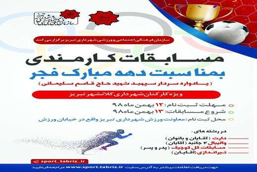 مسابقات کارمندی یادواره سردار شهید سلیمانی برگزار میشود
