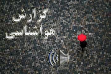 بشنوید| ورود سامانه بارشی از غرب کشور / دمای تهران از یکشنبه به زیر صفر می رسد