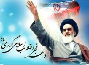 دهه فجر انقلاب اسلامی گرامی باد.