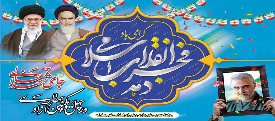 پیام مشترک شهردار، رئیس و اعضای شورای اسلامی شهر مبارکه به مناسبت فرارسیدن ایامالله دهه فجر