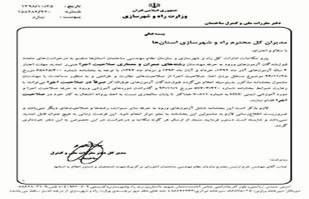 اعتبار ۴ ساله قبولی آزمون ورود به حرفه صلاحیت اجرا در آذرماه ۱۳۹۲-خرداد و آبان۱۳۹۳ و مرداد ۱۳۹۴ تا پایان سال جاری تمدید شد.