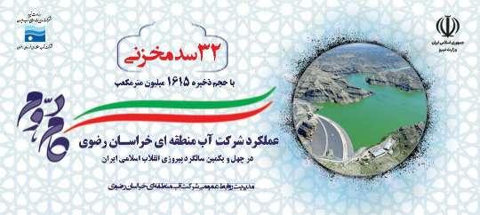 افتتاح و کلنگ زنی 3 پروژه مهم آبی در سرخس، مشهد و نیشابور به...