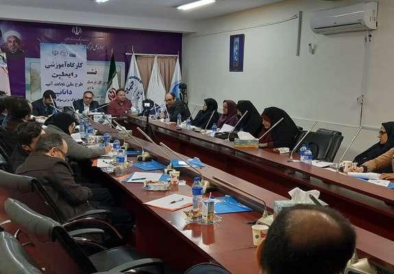 برگزاری کارگاه آموزشی رابطین طرح داناب و طرح گسترش سواد آبی