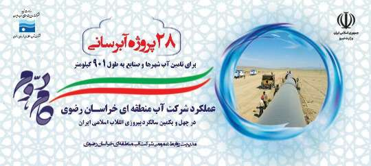 خراسان رضوی روی ریل توسعه یافتگی منابع آبی/ اجرای 28 پروژه...