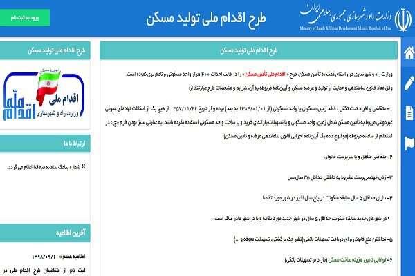 سایت طرح ملی مسکن از دسترس خارج شد/ امکان بارگذاری مدارک نیست