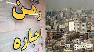 اجاره بهای آپارتمانهای ۸۰ متری در تهران چقدر است؟