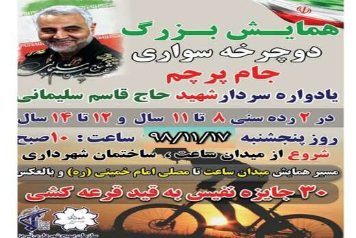 همایش بزرگ دوچرخه سواری جام پرچم فردا برگزار می شود