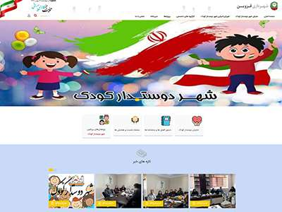 پرتال شهر دوستدار کودک در راستای اطلاعرسانی دقیق و شفاف راهاندازی شد