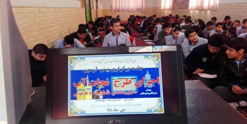 برگزاری کارگاه های طرح گسترش سواد آبی در خراسان رضوی