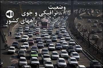 بشنوید|ترافیک سنگین در آزادراه قزوین-کرج-تهران و محور شهریار - تهران / بارش برف و باران در مسیرهای جاده ای ۱۰ استان / تردد عادی و روان در محورهای شمالی کشور