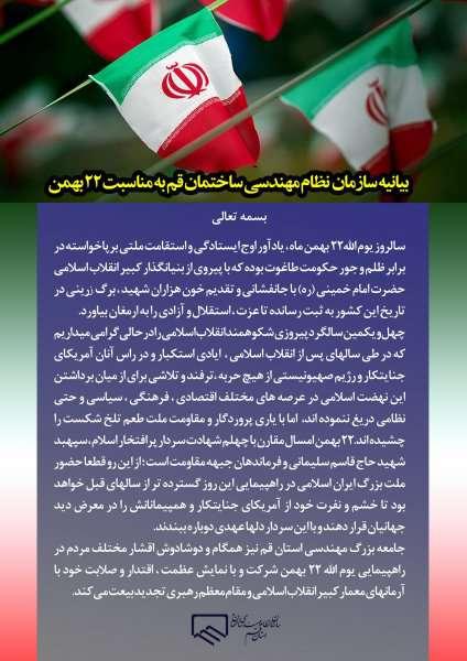 بیانیه سازمان به مناسبت یـوم الله 22 بهمــن