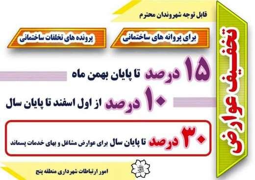 تخفیف ۱۰ تا ۳۰ درصدی در شهرداری منطقه ۵ تبریز
