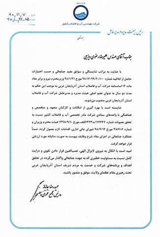 تصویر حکم انتصاب دکتر رضوی به عنوان مدیر عامل شرکت آب و فاضلاب استان آذربایجان غربی