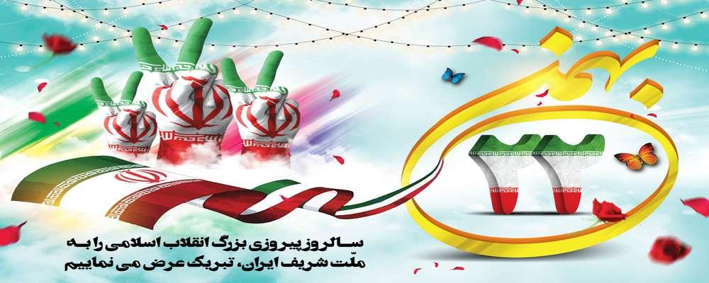 پیام مشترک  نوراحمد درخوش شهردار و ایوب دامنی رئیس شورای شهر ایرانشهر