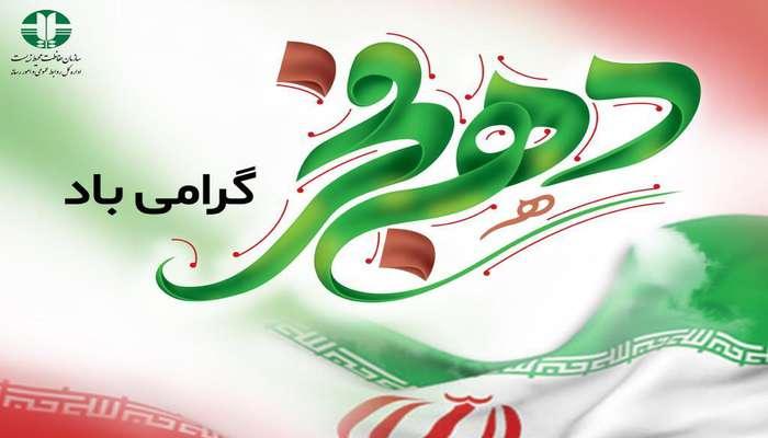 بیانیه سازمان حفاظت محیط زیست به مناسبت ۲۲ بهمن سالروز پیروزی انقلاب اسلامی
