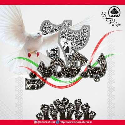 دعوت شورای اسلامی شهر شیراز از مردم برای حضور باشکوه در راهپیمایی 22 بهمن