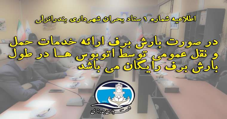 اطلاعيه هاي شماره 1  شماره 2 و شماره 3 ستاد بحران شهرداري بندرانزلي