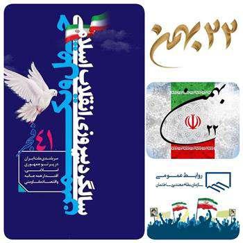 همه با هم در  راهپیمایی یومالله ۲۲ بهمن