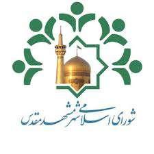 تفریغ بودجه سال ۹۷ شهرداری مشهد تصویب شد/ مجوز شورای شهر برای خرید ۸۶  ...