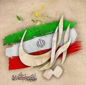 سالگرد پیروزی شکوهمند انقلاب اسلامی گرامی باد