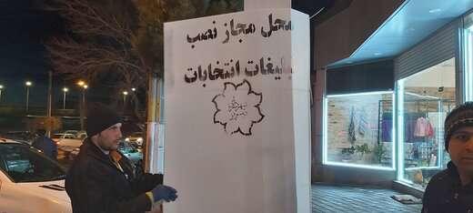 نصب سازههای تبلیغات انتخاباتی توسط شهرداری منطقه۴ تبریز