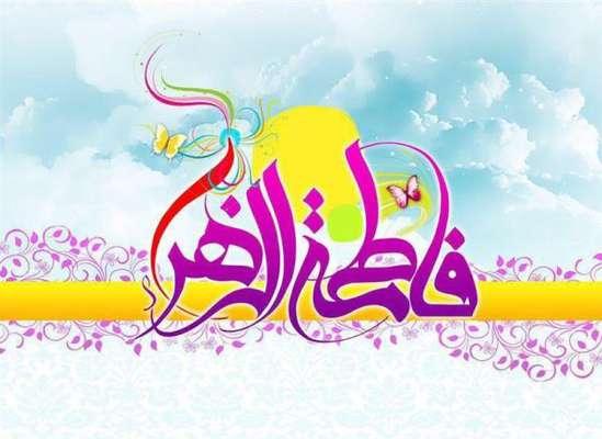 پیام تبریک رییس شورای اسلامی شهر و شهردار ساری به مناسبت سالروز ولادت حضرت زهرا (س) و روز زن