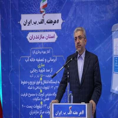 وزیر نیرو: شاخص های صنعت آب و برق مازندران غرور آفرین است