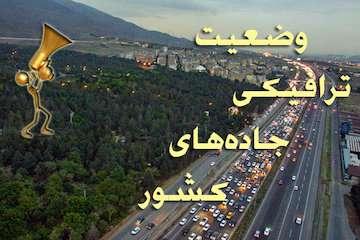 بشنوید | ترافیک سنگین در محورهای چالوس، هراز، تهران-کرج و قزوین-کرج/ترافیک نیمهسنگین در محورهای فیروزکوه و کرج-تهران/ممنوعیت تردد وسایل نقلیه سنگین در محورهای چالوس و هراز