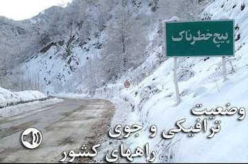بشنوید| تردد روان در محورهای شمالی/ ترافیک سنگین درآزدراه قزوین-کرج-تهران و محور شریار-تهران/ بارش برف و باران در برخی از محورهای استان خراسان شمالی