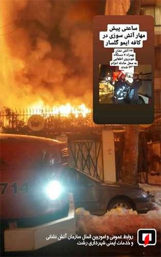 مهار آتش سوزی در کافه ای واقع در خیابان 118 گلسار رشت/آتش نشانی رشت