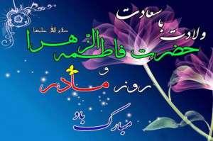 میلاد با سعادت، دخت نبی اکرم  تجلی سوره کوثر، حضرت فاطمه زهرا (س) و روز مادر بر شیعیان جهان تبریک و تهنیت باد.