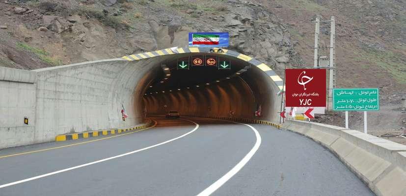 آزادراه تهران_شمال چه زمانی به طور رسمی افتتاح می شود؟
