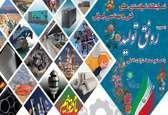برگزاری نمایشگاه توانمندی مهندسی ایرانی با محوریت «رونق تولید»