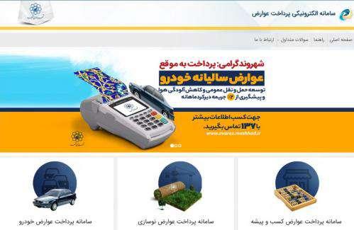 راهاندازی نسخه جدید سامانه الکترونیکی پرداخت عوارض