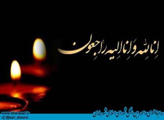پیام تسلیت درگذشت مادر گرامي سردار رشيد اسلام سرلشكر جانباز شهيد عليرضا نوري