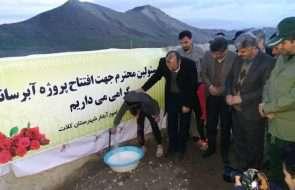 بهره برداری از پروژه آبرسانی روستای قره قاندره کلات