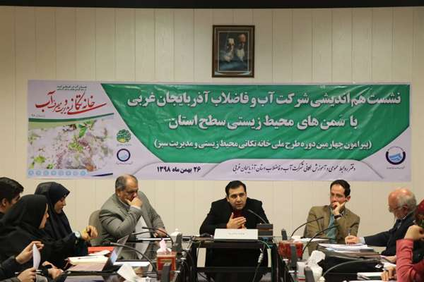 برگزرای اولین نشست تخصصی محیط زیستی شرکت آب و فاضلاب با سمن های منتخب استانی
