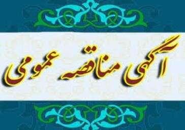 آگهی مناقصه عمومی شهرداری منطقه ۱۰ تبریز