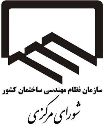 دعوت به شرکت در جلسه ۲۴۳  شورای مرکزی سازمان