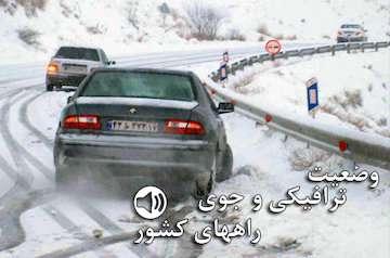 بشنوید  ترافیک سنگین در محور کرج-قزوین/ ترافیک نیمه سنگین در محور قزوین-کرج/ بارش برف در محورهای ۱۲ استان/ در محورهای برون شهری داشتن تجهیزات زمستانی الزامی است