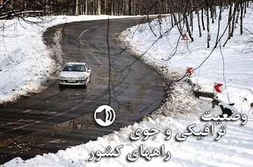 بشنوید| ترافیک سنگین در  محورهای تهران-کرج، کرج-قزوین و تهران- شهریار/ ترافیک نیمهسنگین در محور قزوین-کرج/بارش برف و باران در محورهای مواصلاتی ۱۰ استان