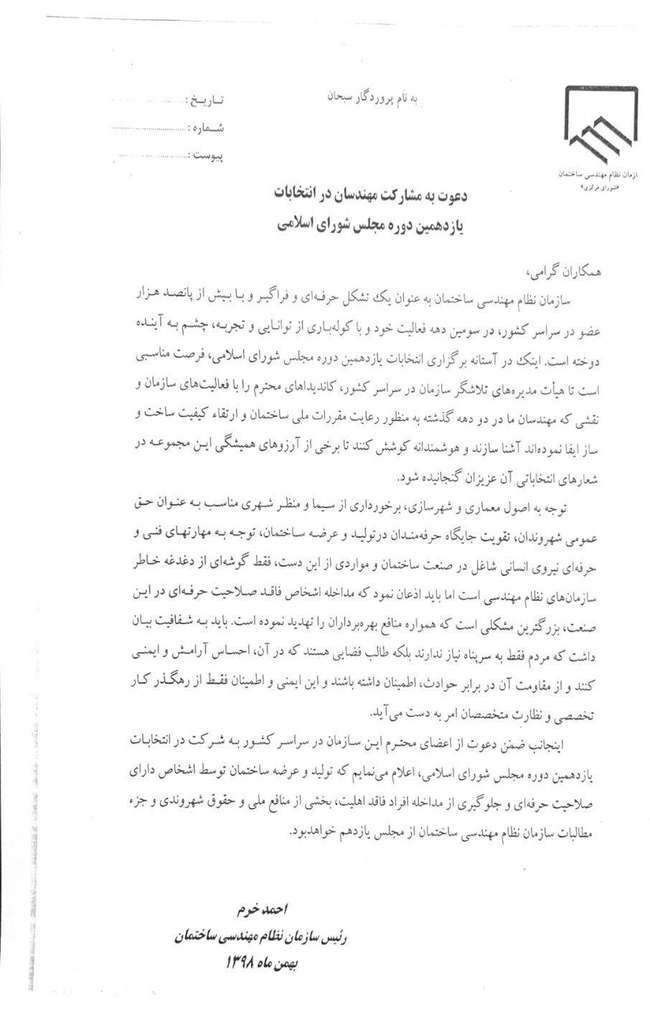بیانیه سازمان نظام مهندسی در آستانه انتخابات مجلس+ نامه