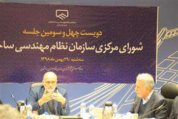 تبیین نقش مهم مجلس شورای اسلامی  در بهبود ساخت وساز و ارتقای جایگاه سازمان  و مهندسان ساختمان