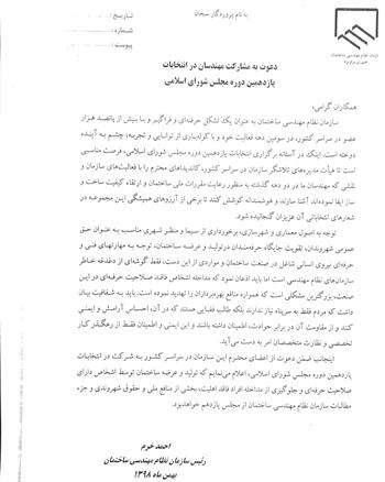 بیانیه سازمان نظام مهندسی ساختمان در آستانه انتخابات مجلس شورای اسلامی