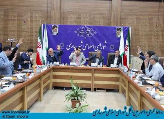 بودجه 460 میلیارد تومانی سال 99 شهرداری ساری به تصویب رسید