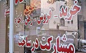 قیمت خانههای ۷۰ متری در تهران چند؟