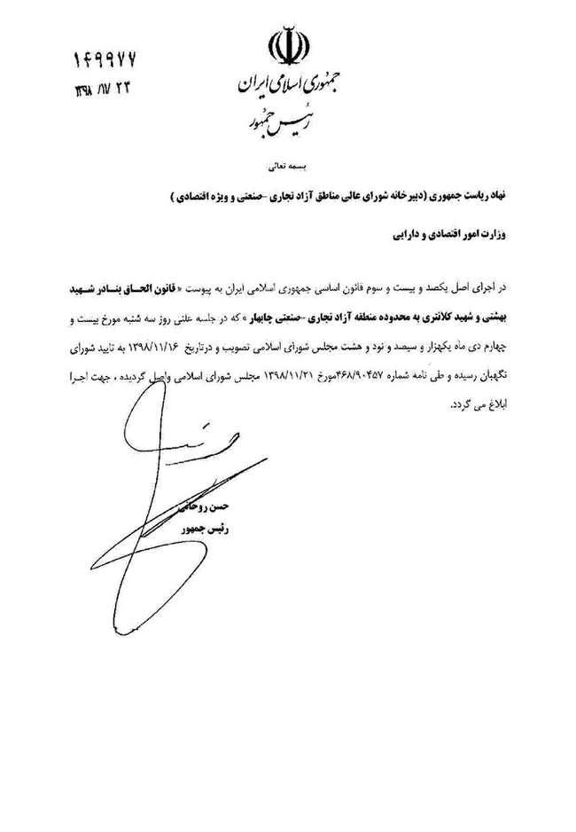 بندر شهید بهشتی چابهار، رسما منطقه آزاد شد / ابلاغ مصوبه مجلس به وزارت اقتصاد