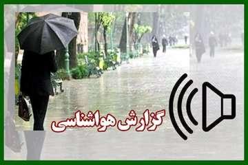 بشنوید | بارش باران در مناطقی از کشور/ شدت بارشها در زاگرس مرکزی/وزش باد در مناطق شرقی