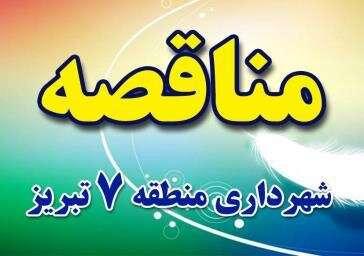 اگهی مناقصه عمومی شهرداری منطقه ۷ تبریز